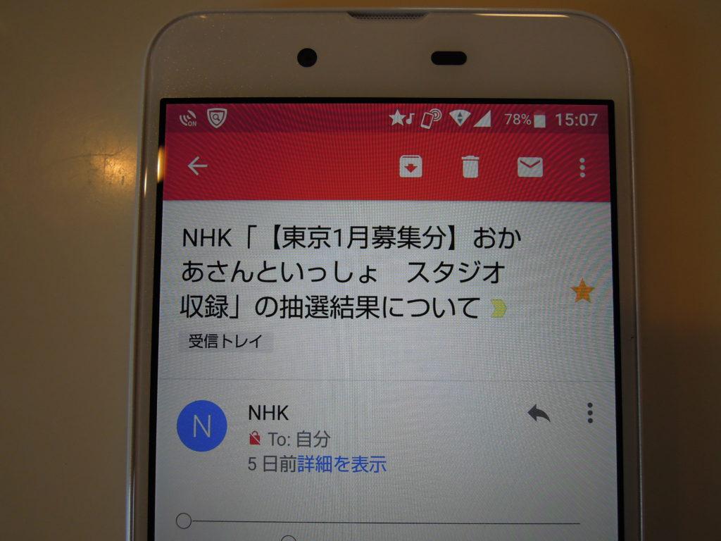 NHKからのメール