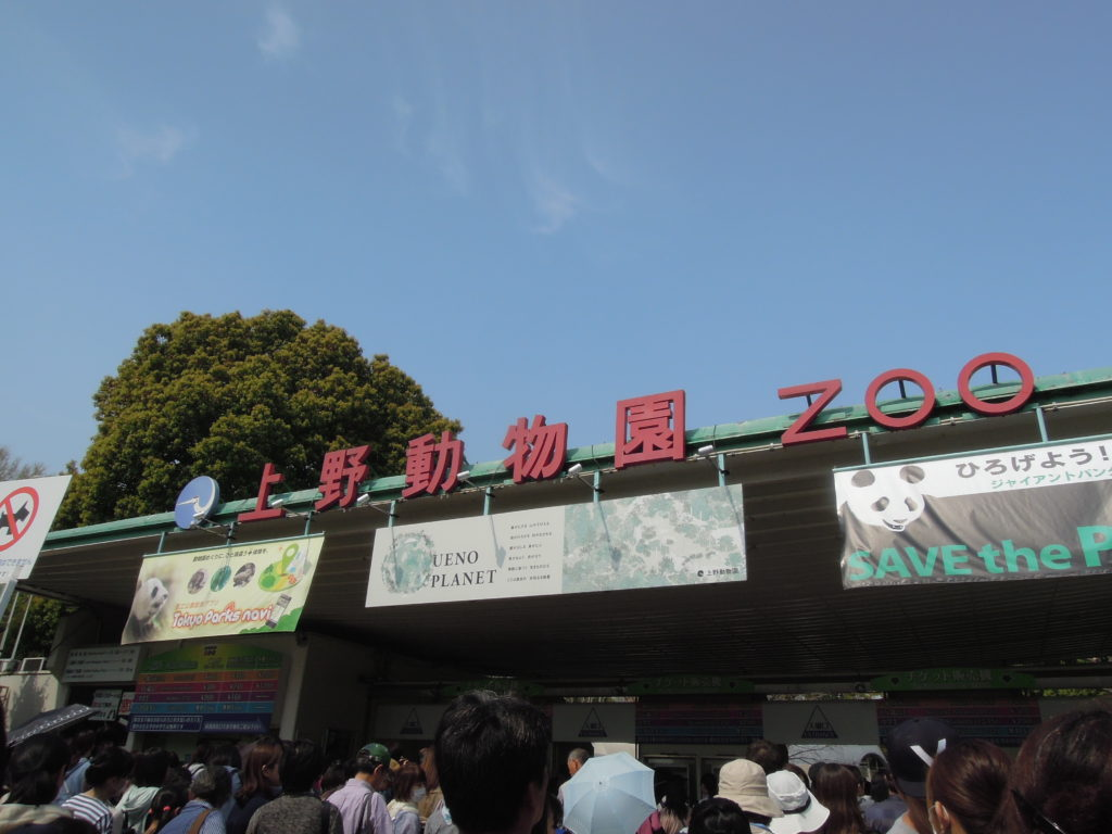 上野動物園表門