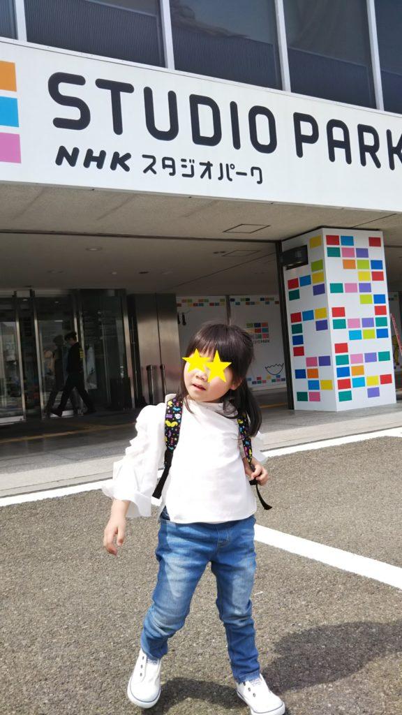 NHKスタジオパーク前